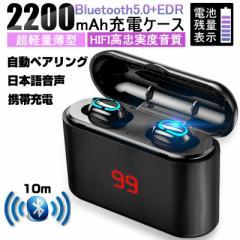 ワイヤレスヘッドセット Bluetooth5.0 イヤホン ワイヤレスイヤホン 防水 自動ペアリング 両耳 左右分離型 ノイキャン 残電量表示 TWS