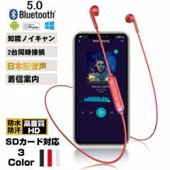 ワイヤレスイヤホン Bluetooth5.0 スポーツイヤホン ハンズフリー通話 Siri ブルートゥースイヤホン iPhone/iPad/Android対応