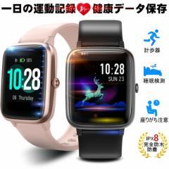 スマートウォッチ IP68防水 防塵 着信通知 メッセージ表示 健康サポート機器iPhone/Android対応LINE アラーム 腕時計 日本語対応
