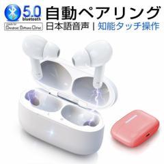 ワイヤレスイヤホン5.0 タッチ式 Bluetooth5.0 EDR搭載 自動ペアリング Hi-Fi高音質 ノイズキャンセリング 防水 日本語説明書付き