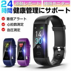 スマートウォッチ スマートブレスレット 健康サポート 腕時計 bluetooth4.2 長待機時間 着信電話通知 メッセージ表示