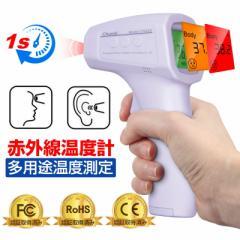 赤外線温度計 非接触電子体温計 デジタル額温度計 おでこ温度測定 デジタルディスプレイ体温計 1秒高速温度測定 赤外線放射温度計 銃型