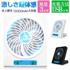 卓上扇風機 扇風機 ポータブルファン usb充電式 3000mAh モバイルバッテリー 三段階風量 LEDライト コードレス 熱中症対策 静音