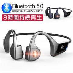 骨伝導ヘッドホン Bluetooth 5.0 ワイヤレスヘッドセット ワイヤレスイヤホン オープンイヤー ヘッドホン ブルートゥース スポーツ用