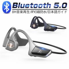 骨伝導ヘッドホン Bluetooth 5.0 ワイヤレスヘッドセット ワイヤレスイヤホン オープンイヤー 防水 外音取込み 大容量バッテリー 長持ち