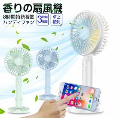 扇風機 ハンディファン USB充電式 卓上扇風機 ポータブルファン アロマシート付き 長時間稼働 熱中症対策 静音稼働 手持ち コンパクト