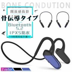 ワイヤレスヘッドセット 骨伝導ヘッドホン Bluetooth 5.0 オープンイヤー ヘッドホン ブルートゥースイヤホン スポーツ用 IPX5防水防滴