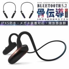 ワイヤレスヘッドセット 骨伝導ヘッドホン Bluetooth 5.0 耳掛けイヤホン 高音質 軽量 快適装着 マイク内蔵 ハンズフリー 音を遮らず安全