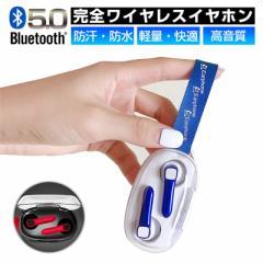 ワイヤレスイヤホン Bluetooth 5.0 ヘッドセット 防水防滴 充電ケース付き HIFI高音質 無痛装着 自動ペアリング コンパクト