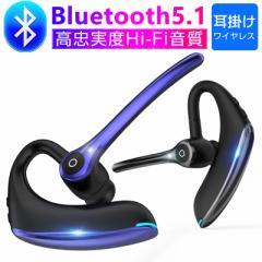 Bluetooth 5.1 ワイヤレスイヤホン 左右耳通用 ブルートゥースイヤホン 耳掛け型 両耳兼用 ヘッドセット マイク内蔵 無痛装着タイプ