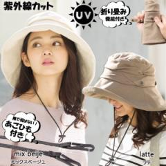 紫外線100%カット 綿100&綿麻素材のオシャレな UVハット 帽子 レディース 大きいサイズ 自転車 飛ばない あご紐着脱可能 56-63cm 紐付き