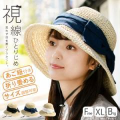 ストローハット 麦わら帽子 紫外線カット 帽子 レディース 持ち運び便利♪折りたたみOK 紐付き手編みストローHAT UVカット 大きいサイズ
