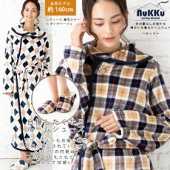 商品名 nukku2018 ヌック 着る毛布 毛布 防寒 ルームウェア
