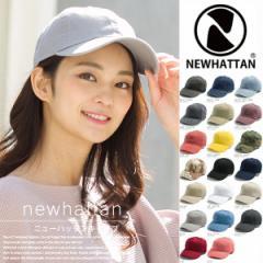 newhattan ニューハッタンキャップ  メンズ キャップ cap 春 夏 ギフト 帽子 レディース 大きいサイズ メンズ 紫外線100%カット 送料無