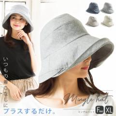 紫外線100%カット 帽子 レディース 折りたたみ ミングルハット 折りたたみ UV UVカット ハット つば広 折りたたみ ギフト 旅行 大きいサ