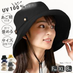 紫外線100%カット 帽子 レディース 折りたたみ ブリーズフレンチハット2020 小顔効果 紫外線100%カット アゴ紐 UVカット 日よけ 折りた