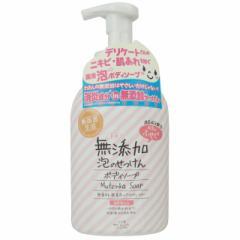 【医薬部外品】マックス 肌荒れふせぐ薬用無添加 泡ボディソープ 本体 450ml
