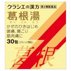 【第2類医薬品】クラシエ 葛根湯エキス顆粒S 30包 ※発送まで7〜11日程