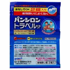 【第2類医薬品】ロート製薬 パンシロントラベル 2錠