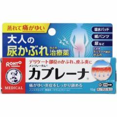 【スイッチOTC】【第2類医薬品】メンソレータム カブレーナ 15g