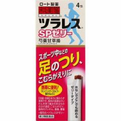 【第2類医薬品】和漢箋ツラレスSPゼリー 4包 ※7〜11日でのご発送予定。