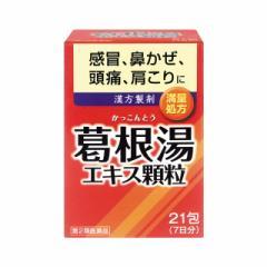 【第2類医薬品】井藤漢方 葛根湯エキス顆粒 21包