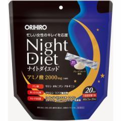 オリヒロ ナイトダイエット顆粒 3gx20本