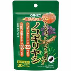 オリヒロ かぼちゃ種子、クラチャイダム、高麗人参の入ったノコギリヤシ 60粒