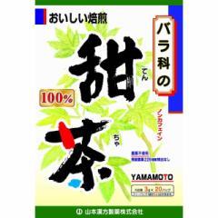 山本漢方 甜茶100% 3gX20包