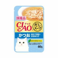 いなば チャオ だしスープパウチかつお 40g ※発送まで7〜11日程