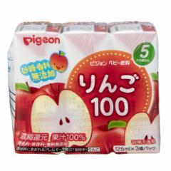 ◆ピジョンベビー飲料 りんご100(5ヶ月頃から)125ml×3【4個セット】