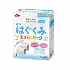 ◆森永乳業 エコらくパック 詰替用 はぐくみ 400g×2袋