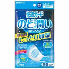 白元アース 快適ガード のど潤いぬれマスク 無香タイプ レギュラーサイズ 3セット