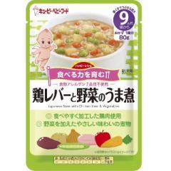 ◆ハッピーレシピ 鶏レバーと野菜のうま煮 80g (9ヵ月頃から)【3個セット】