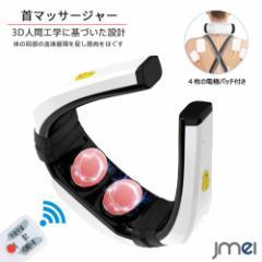 首マッサージャー リモコン付 温熱療法 電気パルス ネックマッサージャー 多機能 電気マッサージ 首 肩 腰  肩こり 超軽量 超静音 ストレ
