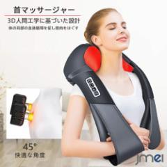首マッサージャー 低反発 コリ改善 温熱療法 電気パルス ネックマッサージャー 多機能 電気マッサージ 首 肩 腰  肩こり 超軽量 超静音