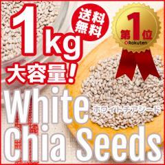 ホワイトチアシード 1kg 大容量 ダイエットフード メール便送料無料