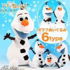 Disney アナと雪の女王 オラフ ぬいぐるみ約 全長37cm 〜 45cm 雪だるま FROZEN グッズ ディズニー寝そべり 大笑い にっこり 祈り ダンス