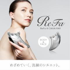 リファフォーカッサレイ(ReFa 4 CAXA RAY) MTG 美顔カッサ 美顔器 美容家電 美容機器 refa carat 正規品