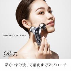 リファモーションカラット ReFa CARAT リファ カラット モーション MTG 美顔器 美顔ローラー 美容ローラー マイクロカレント ハリ refa c