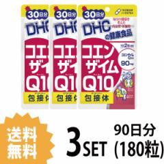 【送料無料】【3パック】  DHC  コエンザイムQ10 包接体 30日分×3パック (180粒) ディーエイチシー