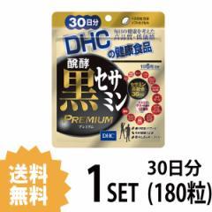 【送料無料】  DHC 醗酵黒セサミン プレミアム 30日分 (180粒) ディーエイチシー