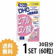 【送料無料】  DHC  ヒアルロン酸 30日分 (60粒) ディーエイチシー