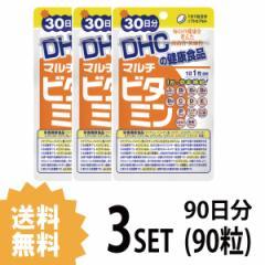 【送料無料】【3パック】  DHC  マルチビタミン 30日分×3パック (90粒) ディーエイチシー