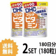 【送料無料】【2パック】  DHC  マルチビタミン 徳用90日分×2パック (180粒) ディーエイチシー