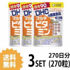 【送料無料】【3パック】  DHC  マルチビタミン 徳用90日分×3パック (270粒) ディーエイチシー