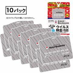 【10セット】【送料無料】キープバリア Keep Barrier ウイルス除去 風邪対策