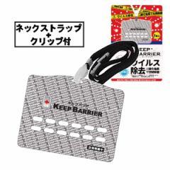 【送料無料】 キープバリア ネックストラップ付 Keep Barrier ウイルス除去 風邪対策
