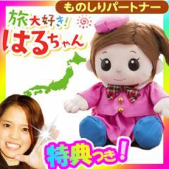 ものしりパートナー旅大好き!はるちゃん 音声認識機能付きコミュニケーショントイ しゃべる おしゃべり人形 お話し人形