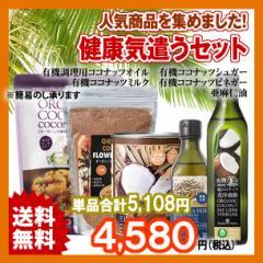 亜麻仁油+調理用ココナッツオイル+ココナッツシュガー+ココナッツミルク+ココナッツビネガー